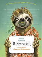 Я ленивец Занимательная зоология Комолов А
