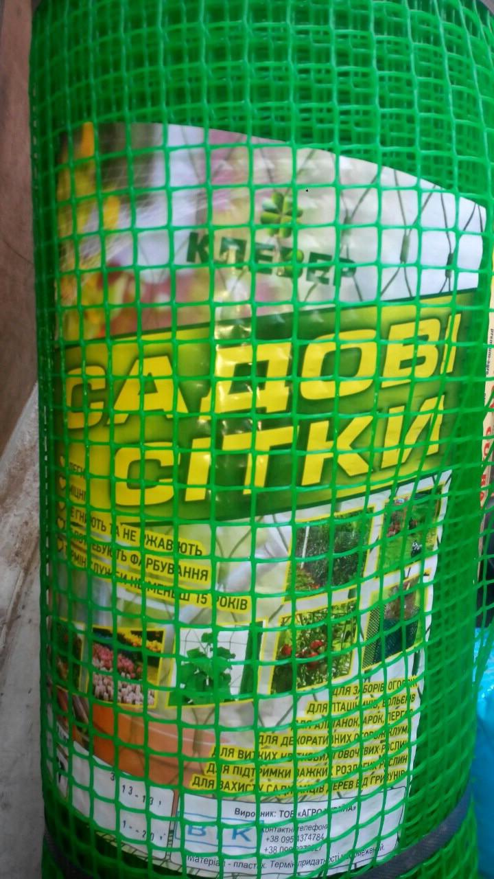 Пластикова сітка забірна 1 х 20 (10х10мм)