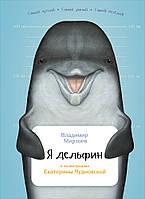 Я дельфин Занимательная зоология Мирзоев В