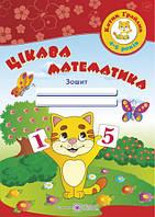 """Цікава математика. Зошит для дітей 4-5 років. Серія """"Котик грайлик""""."""