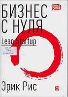 Бизнес с нуля. Метод Lean Startup для быстрого тестирования идей и выбора бизнес-модели Рис Эрик