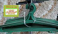 Тремпель - плечики для одежды, цвет зеленый
