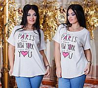 Футболка Paris, I love New York more than you Батал! ат 3251 (ГЛ)
