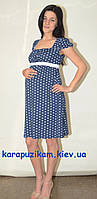 Трикотажное платье для беременных