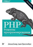 PHP. Рецепты программирования 3-е изд Скляр Д