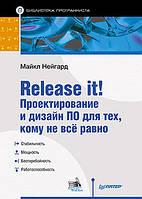 Release it! Проектирование и дизайн ПО для тех, кому не все равно Нейгард М