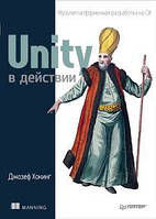 Unity в действии. Мультиплатформенная разработка на C# Хокинг Дж