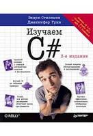 Изучаем C# 3-е изд  Стиллмен Э