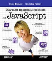 Изучаем программирование на JavaScript  Робсон Э