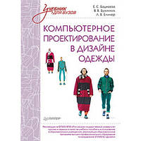 Компьютерное проектирование в дизайне одежды Бадмаева Е
