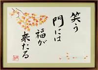 Японская каллиграфия «Радость» А3