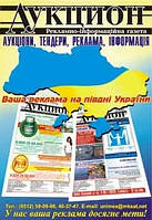 Реклама в газетах, реклама в прессе, реклама в СМИ