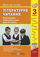 Контроль навчальних досягнень з літературного читання. 3 клас (До підруч. Науменко В.)