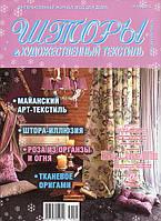 Номера Журнала Шторы 2012г.