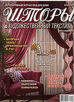 Журнал Шторы №6(59) 2012г.