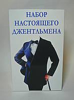 Набор настоящего джентльмена