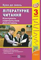 Контроль навчальних досягнень з літературного читання. 3 клас (До підруч. Савченко О.)