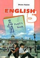 Англійська мова, 5 клас. О. Карпюк