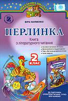 Перлинка. Книга з літературного читання, 2 клас. В. Науменко