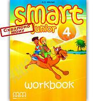 Робочий зошит Англійська мова 3 клас Поглиблений Smart Junior 4 Workbook with CD Авт: Mitchell H.Q. Вид-во: MM Publications, фото 1