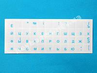 Наклейки на клавиатуру прозрачные матовые; Русский Украинский RU UA