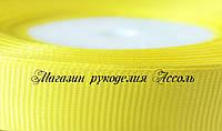 Лента репсовая 2.5см желтая
