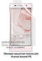Матовая защитная пленка для Huawei Ascend P6
