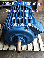 Электродвигатель 200кВт 1500обор