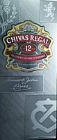 Шотландский виски Чивас Регал 12 лет выдержки 1Л NEW2016 в подарочной коробке