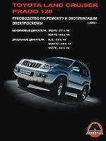 Книга Toyota Land Cruiser Prado 120 бензин, дизель Справочник по ремонту, эксплуатации