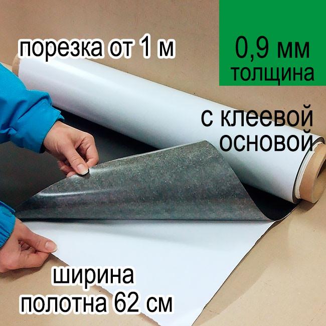 Виниловый магнит на клеевой основе. Толщина 0,9 мм, ширина 62 см (1 м х 0,62 м). Продажа в погонных метрах