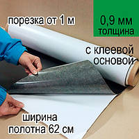 Магнитный винил 0,9 мм с клеевым слоем в погонных метрах. Ширина 62 см (1 м х 0,62 м)