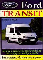 Ford Transit 2000-2006 дизель Руководство по эксплуатации инструкция по ремонту авто