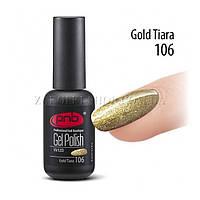 Гель лак PNB Gold Tiara плотное золото, 8 мл.