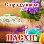 """Уважаемые покупатели! Интернет-магазин """"Стрекоза"""" поздравляет вас со светлым праздником Пасхи!"""