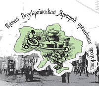 Пятая Всеукраинская Ярмарка органических продуктов.