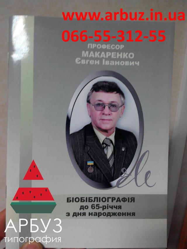 Напечатать и издать монографию в Украине