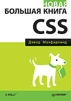 Новая большая книга CSS Макфарланд Д