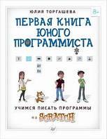 Первая книга юного программиста. Учимся писать программы на Scratch Торгашева Ю