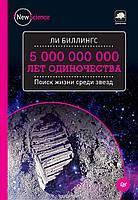 5 000 000 000 лет одиночества. Поиск жизни среди звезд Биллингс Ли