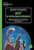 Бог и Мультивселенная. Расширенное понятие космоса Стенджер В