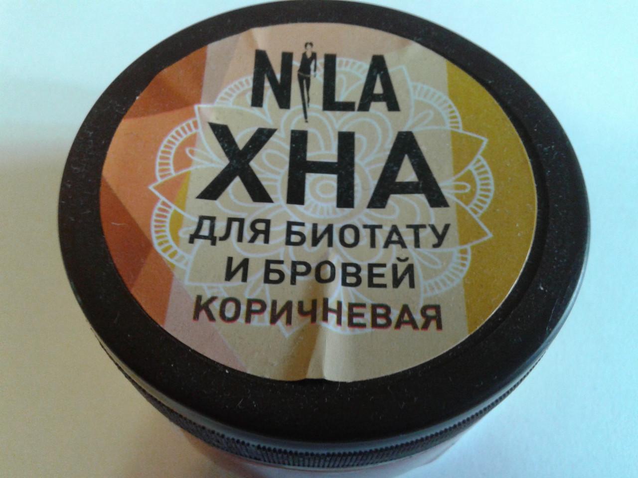Хна Nila коричневая 50 мл