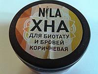 Хна Nila коричневая 100 мл