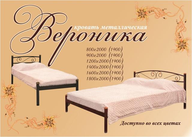Продажа и доставка металлических кроватей по Украине тел. 057-754-30-44, www.mkus.com.ua