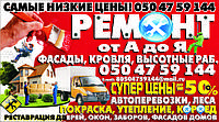 Ремонти в Мукачево від А до Я. фасадчик, отделочник, покрівельник, висотник, альпініст, електрик, сантехнік...