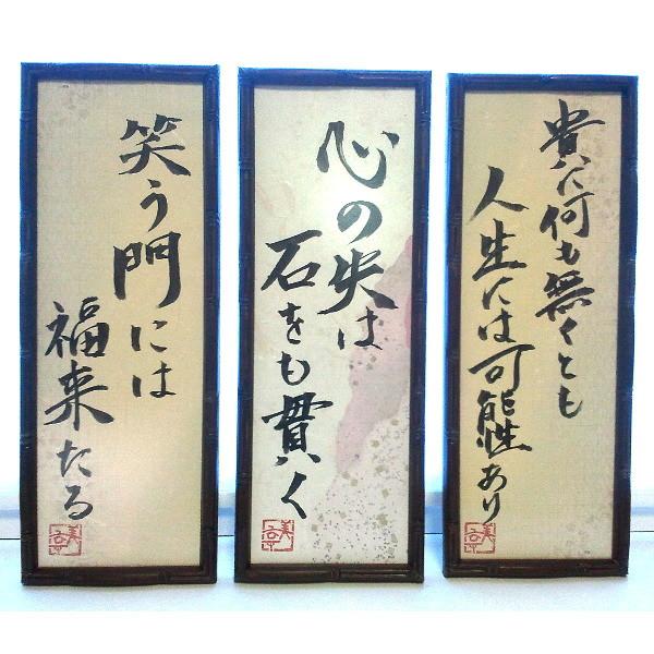 Триптих с каллиграфией «Японская мудрость»