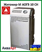 Парапетный газовый котёл Житомир-М АОГВ 10 СН (одноконтурный)