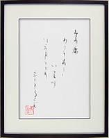 Картина с каллиграфией «Равнина кувшинов» А3