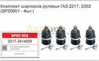 Шарнир рулевой тяги в сборе (в комплекте 4 шт.) ГАЗ  3302, 2217, 2705 (пр-во FENOX)