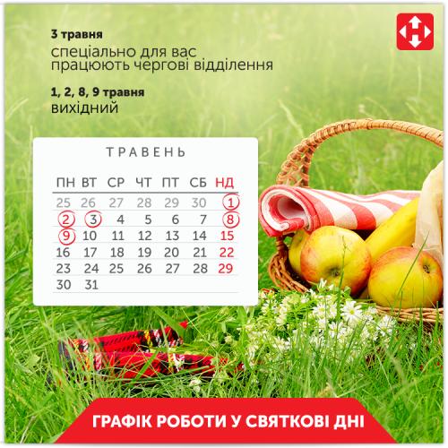 График работы в период майских праздников